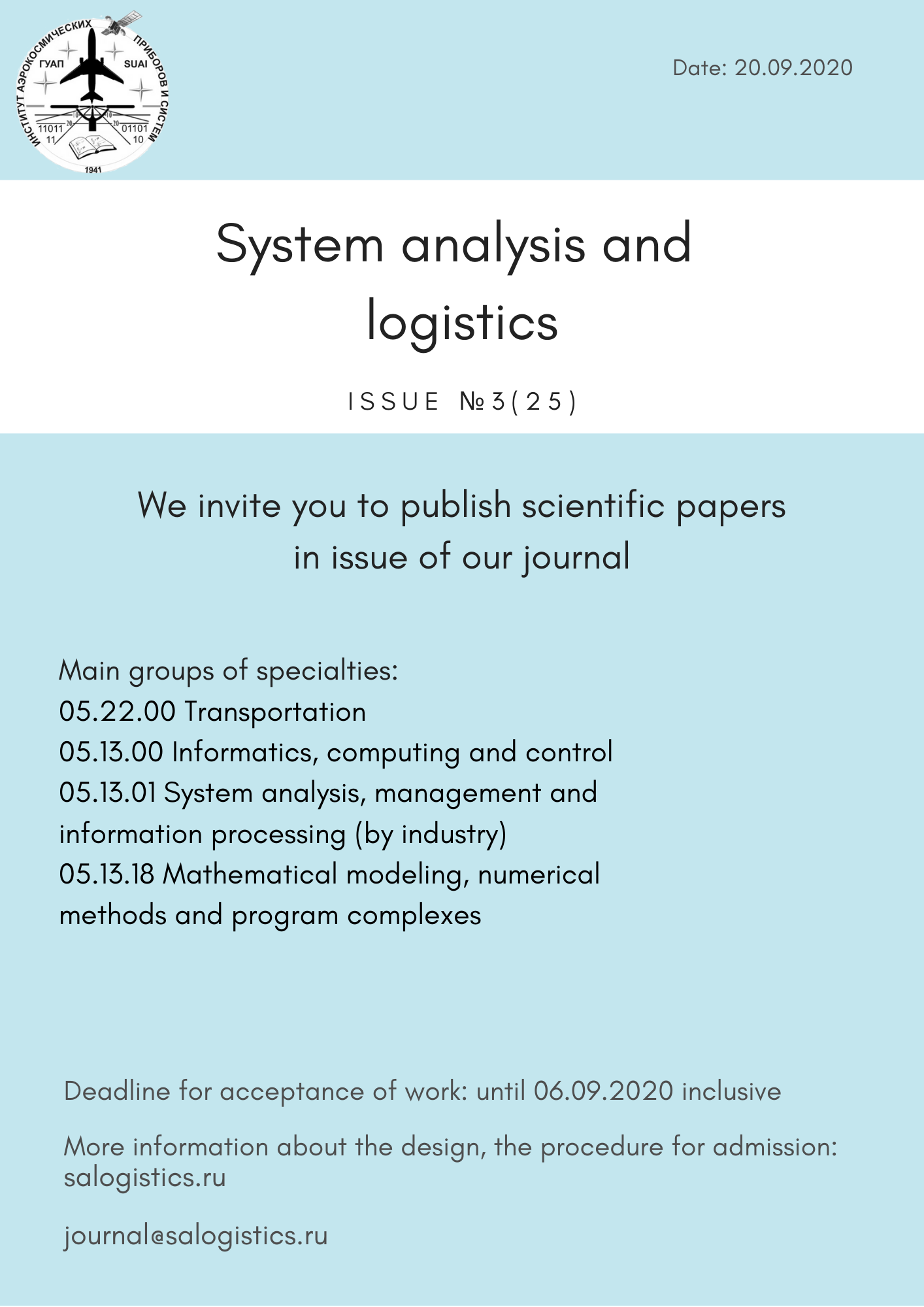 Invitation to publication in the journal System Analysis and Logistics